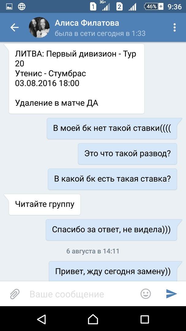 Скрин переписки с мошенницей и кидалой по договорным матчам вконтакте Алисой Филатовой №10