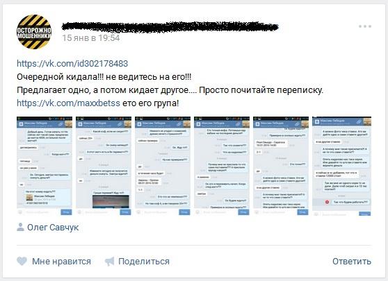 Отрицательный отзыв о мошеннике по договорным матчам вконтакте Максиме Лебедеве №2