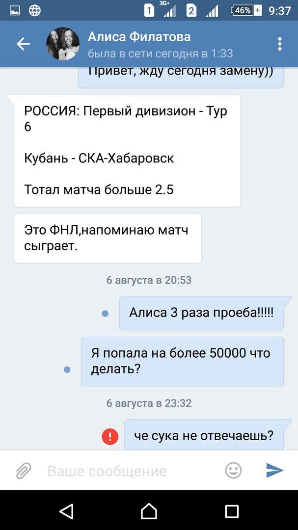 Скрин переписки с мошенницей и кидалой по договорным матчам вконтакте Алисой Филатовой №11