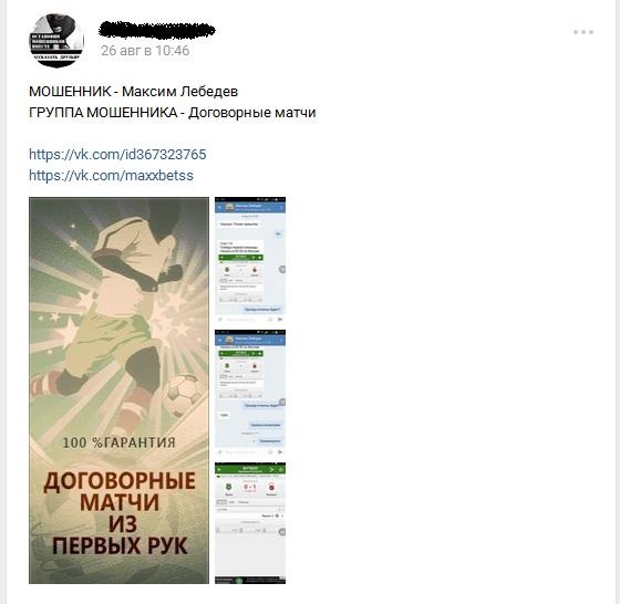 Отрицательный отзыв о мошеннике по договорным матчам вконтакте Максиме Лебедеве №3