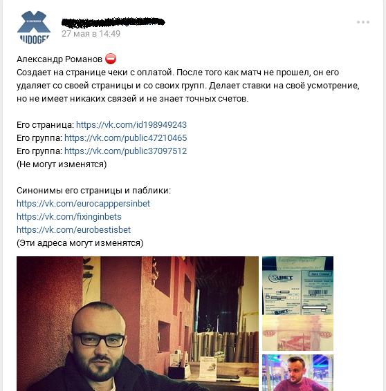 Отрицательный отзыв о кидале по договорным матчам вконтакте Александре Романове №2