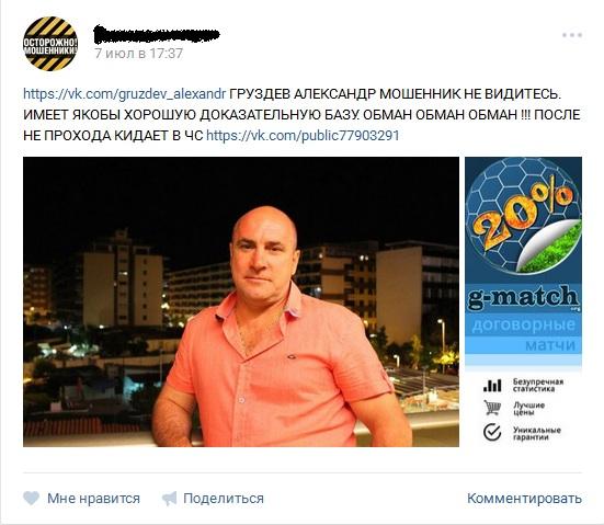 Отрицательный отзыв о мошеннике по договорным матчам Александре Груздеве вконтакте №1
