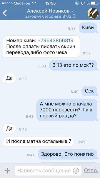 Скрин развода и переписки человека с мошенником по договорным матчам вконтакте Алексеем Новиковым №2