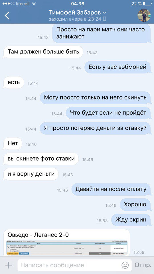 Скрин обмана и переписки с мошенником по договорным матчам Тимофеем Забаровым вконтакте №2