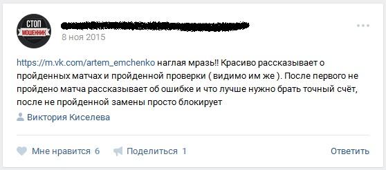 Отрицательный отзыв о мошеннике по договорным матчам вконтакте Артеме Емченко №2