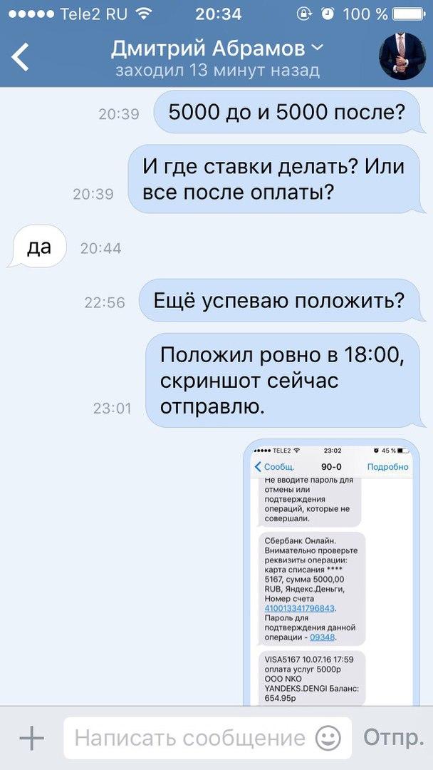 Скрин переписки с кидалой по договорным матчам Дмитрием Абрамовым вконтакте №2