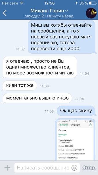 Скрин кидалова и переписки с мошенником по договорным матчам Михаилом Гориным вконтакте №3