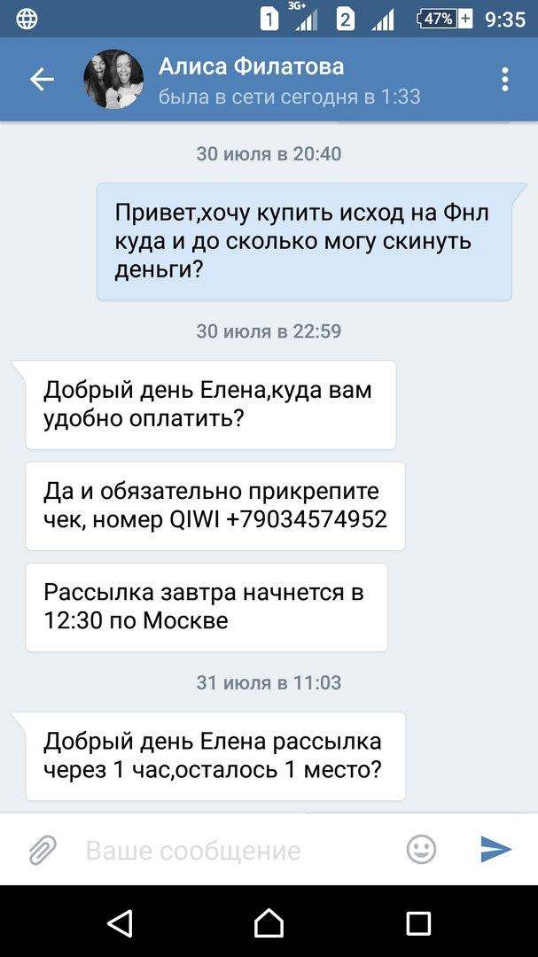 Скрин переписки с мошенницей и кидалой по договорным матчам вконтакте Алисой Филатовой №2