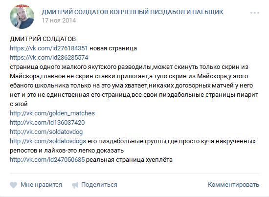 Отрицательный отзыв о мошеннике по договорным матчам вконтакте Дмитрие Солдатове