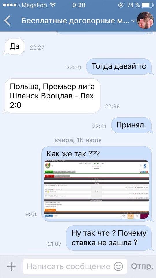 Скрин переписки с кидалой и мошенником по договорным матчам Михаилом Светловым вконтакте №1