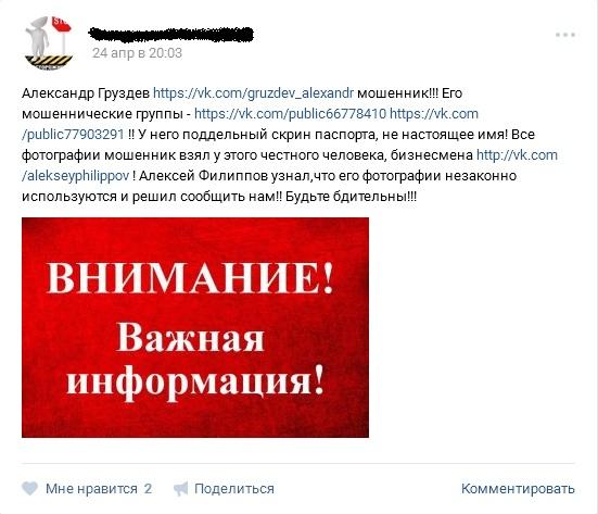 Отрицательный отзыв о мошеннике по договорным матчам Александре Груздеве вконтакте №2