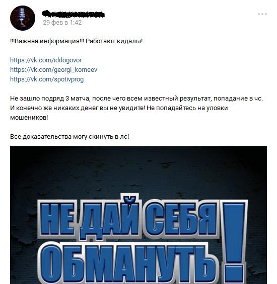 Отрицательный отзыв о мошеннике по договорным матчам Андрее Войнове вконтакте мошенническая группа KapperStars №1