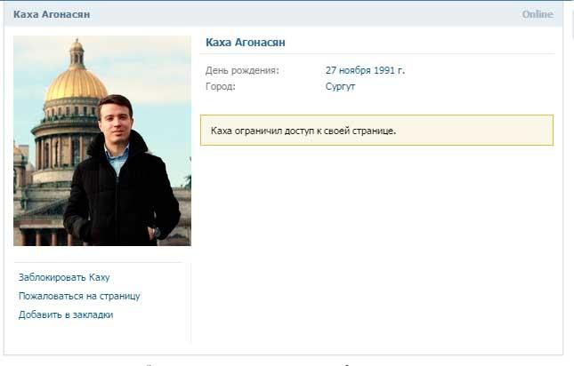 Скрин блокировки человека вконтакте мошенником по договорным матчам в теннисе Кахой Агонасяном (Каха Оганесян) после непрохода его липового договорного матча