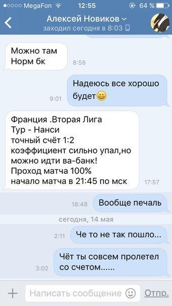 Скрин развода и переписки человека с мошенником по договорным матчам вконтакте Алексеем Новиковым №3