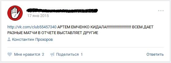 Отрицательный отзыв о мошеннике по договорным матчам вконтакте Артеме Емченко №3