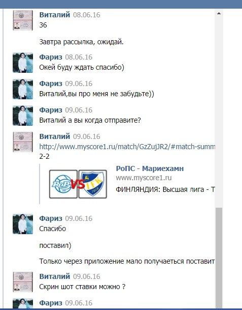 Скрин развода и переписки человека с кидалой по договорным матчам вконтакте Виталием Харченко №3