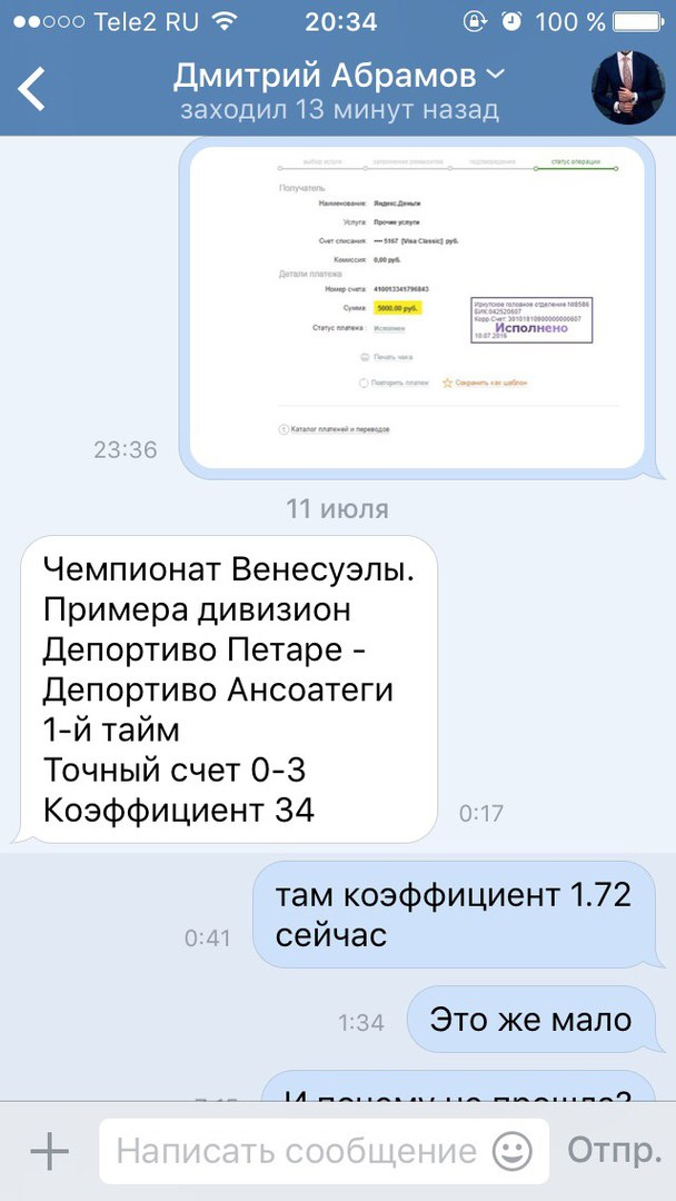 Скрин переписки с кидалой по договорным матчам Дмитрием Абрамовым вконтакте №3