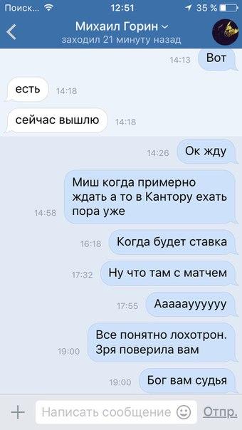 Скрин кидалова и переписки с мошенником по договорным матчам Михаилом Гориным вконтакте №4