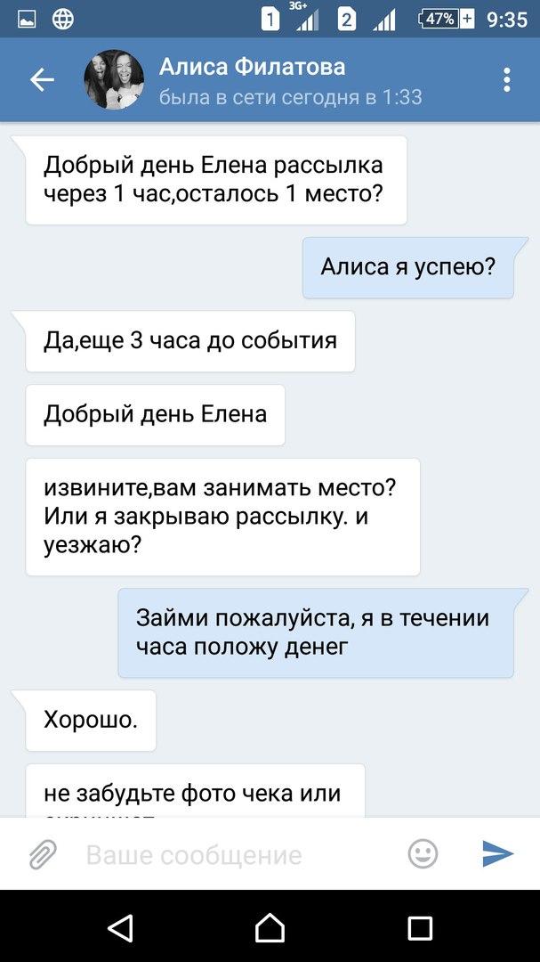 Скрин переписки с мошенницей и кидалой по договорным матчам вконтакте Алисой Филатовой №3