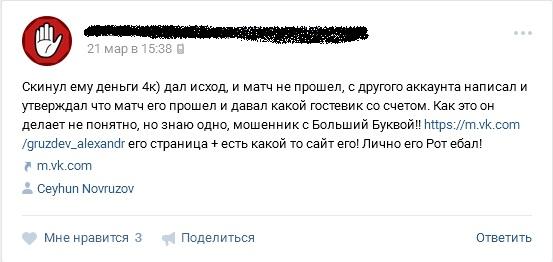 Отрицательный отзыв о мошеннике по договорным матчам Александре Груздеве вконтакте №3