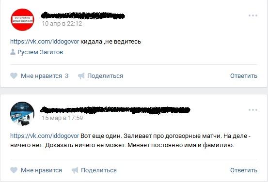 Отрицательный отзыв о мошеннике по договорным матчам Андрее Войнове вконтакте мошенническая группа KapperStars №2