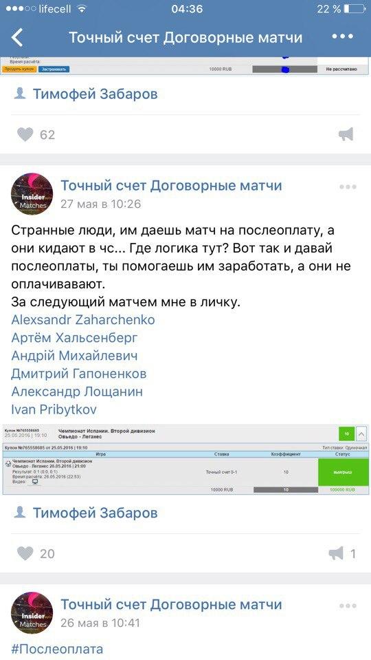 Скрин записи в мошеннической группе по договорным матчам лжедогера Тимофея Забарова, в которой он опубликовал после окончания фальшивого договорного матча подделанный скрин фэйкового договорного матча на точный счет