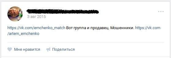 Отрицательный отзыв о мошеннике по договорным матчам вконтакте Артеме Емченко №4