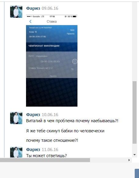 Скрин развода и переписки человека с кидалой по договорным матчам вконтакте Виталием Харченко №4