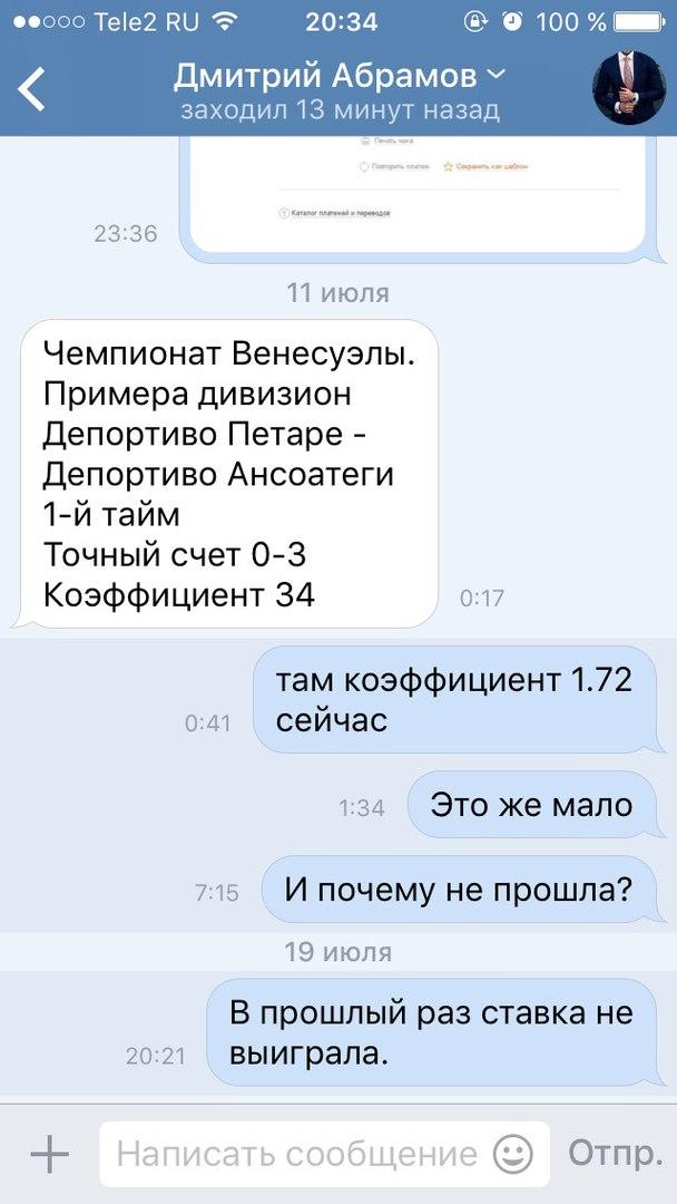 Скрин переписки с кидалой по договорным матчам Дмитрием Абрамовым вконтакте №4