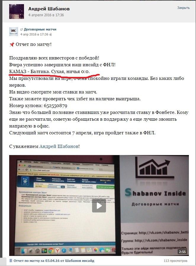 Скрин развода и переписки с кидалой по договорным матчам Андреем Шабановым вконтакте №3