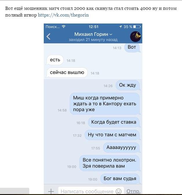 Скрин жалобы человека в одну из групп по проверке догеров на кидалу по договорным матчам вконтакте Михаила Горина