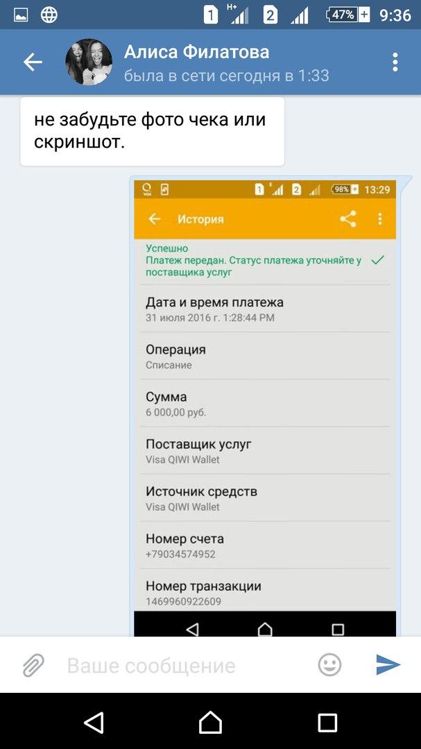 Скрин переписки с мошенницей и кидалой по договорным матчам вконтакте Алисой Филатовой №4