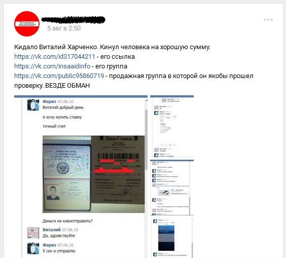 Отрицательный отзыв о мошеннике по договорным матчам Виталии Харченко вконтакте №1
