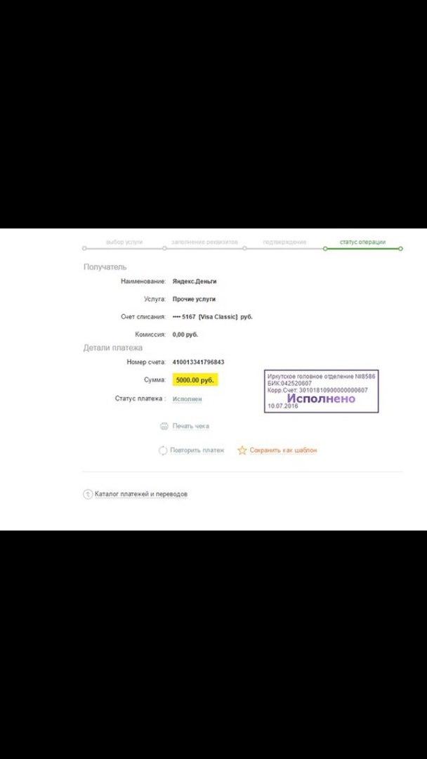 Скрин чека оплаты человека, который заказал фальшивый договорный матч у кидалы по договорным матчам вконтакте Дмитрие Абрамове