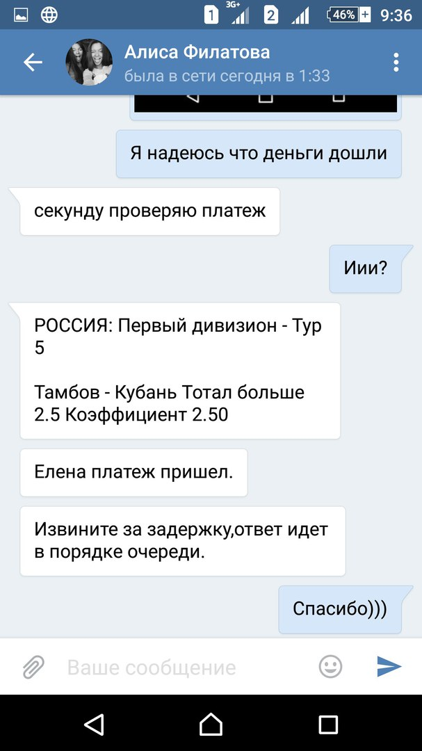 Скрин переписки с мошенницей и кидалой по договорным матчам вконтакте Алисой Филатовой №5