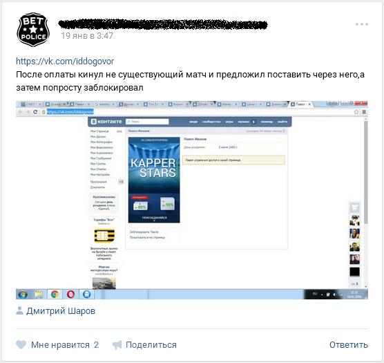 Отрицательный отзыв о мошеннике по договорным матчам Андрее Войнове вконтакте мошенническая группа KapperStars №3