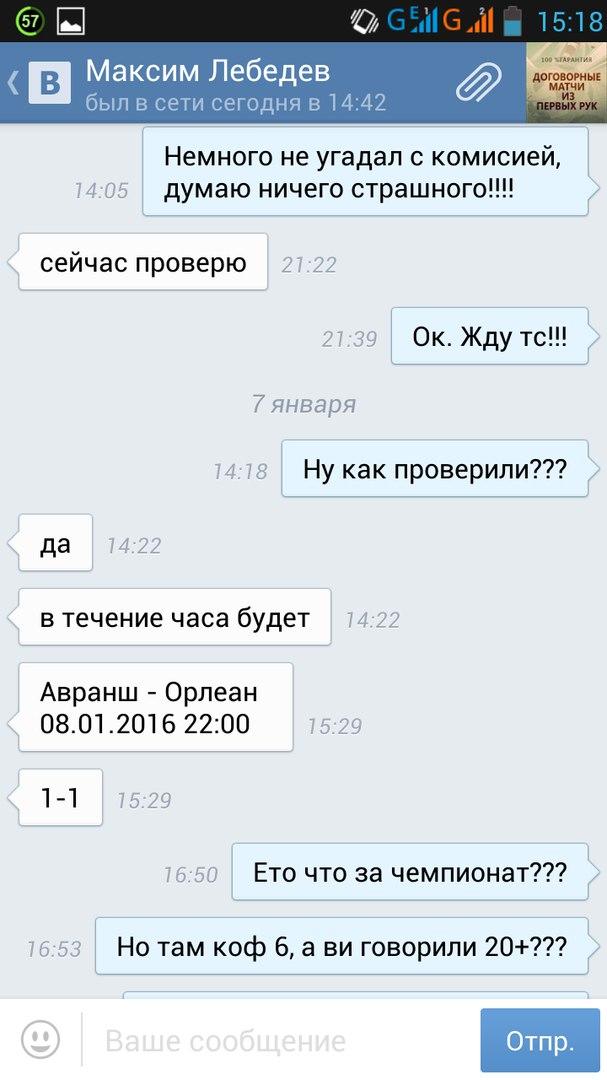 Скрин обмана и переписки ещё одного человека с кидалой по договорным матчам вконтакте Максимом Лебедевым №3