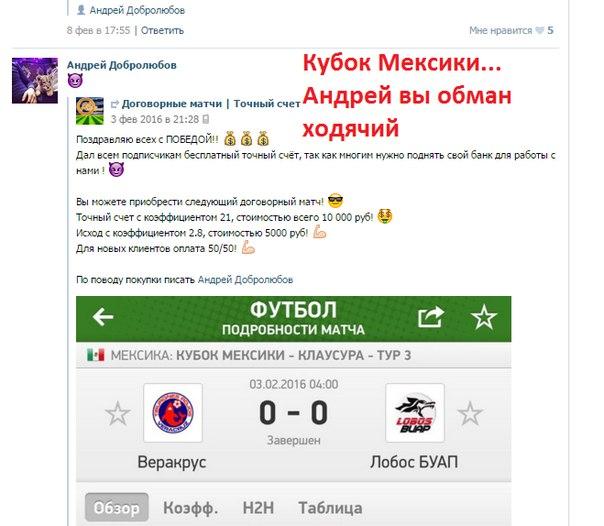 А вот что кидала Максим Боровков предыдущее имя мошенника Андрей Добролюбов выложил в своей мошеннической группе по договорным матчам сразу после завершения его фальшивого договорного матча
