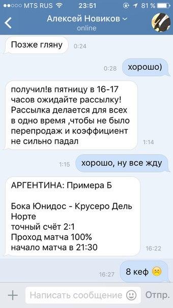 Скрин развода и переписки человека с мошенником по договорным матчам вконтакте Алексеем Новиковым №6