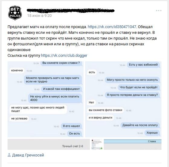 Отрицательный отзыв о кидале по договорным матчам вконтакте Тимофее Забарове №1