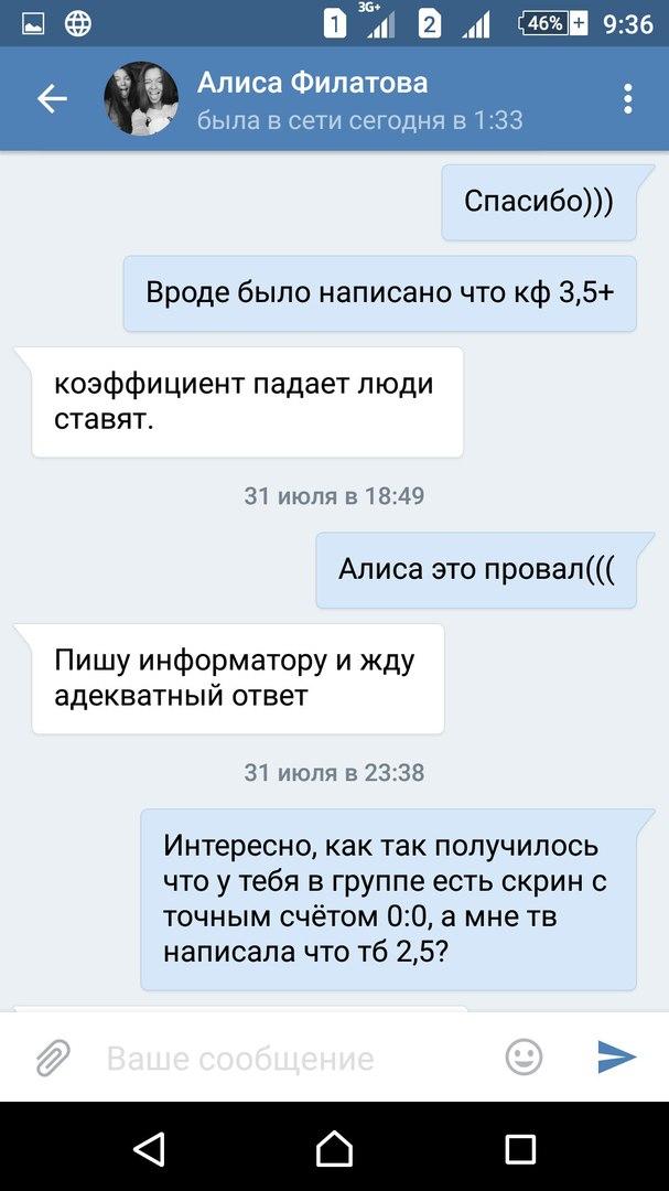 Скрин переписки с мошенницей и кидалой по договорным матчам вконтакте Алисой Филатовой №6