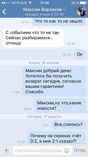 Скрин переписки и развода мошенника и кидалы по договорным матчам вконтакте Максима Боровкова