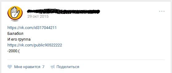 Отрицательный отзыв о мошеннике по договорным матчам Виталии Харченко вконтакте №3