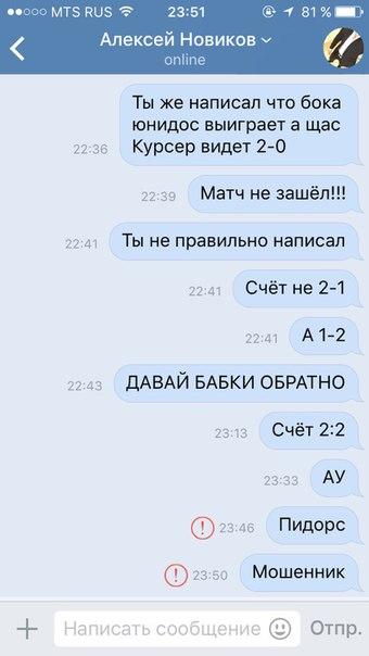 Скрин развода и переписки человека с мошенником по договорным матчам вконтакте Алексеем Новиковым №7