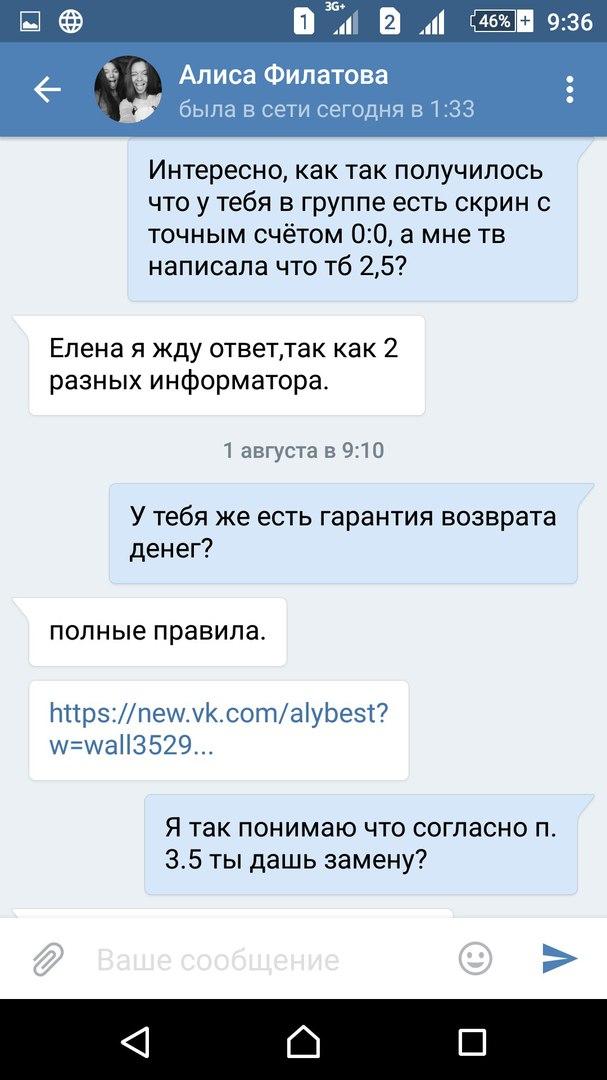 Скрин переписки с мошенницей и кидалой по договорным матчам вконтакте Алисой Филатовой №7