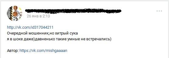 Отрицательный отзыв о мошеннике по договорным матчам Виталии Харченко вконтакте №4