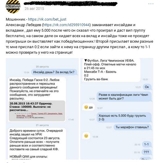 Отрицательный отзыв о кидале по договорным матчам и прогнозам на спорт Александре Лебедеве вконтакте мошенническая группа по договорным матчам и экспрессам на спорт Just Bet VIP Platinum №1