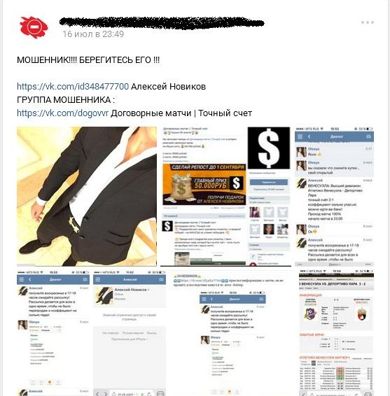 Отрицательный отзыв о кидале по договорным матчам вконтакте Алексее Новикове №1
