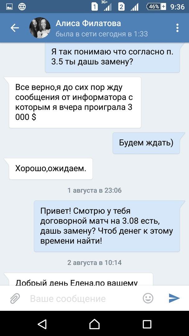 Скрин переписки с мошенницей и кидалой по договорным матчам вконтакте Алисой Филатовой №8