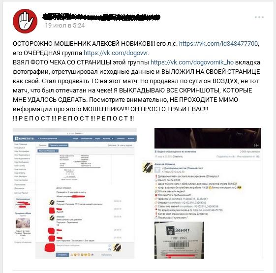 Отрицательный отзыв о кидале по договорным матчам вконтакте Алексее Новикове №2